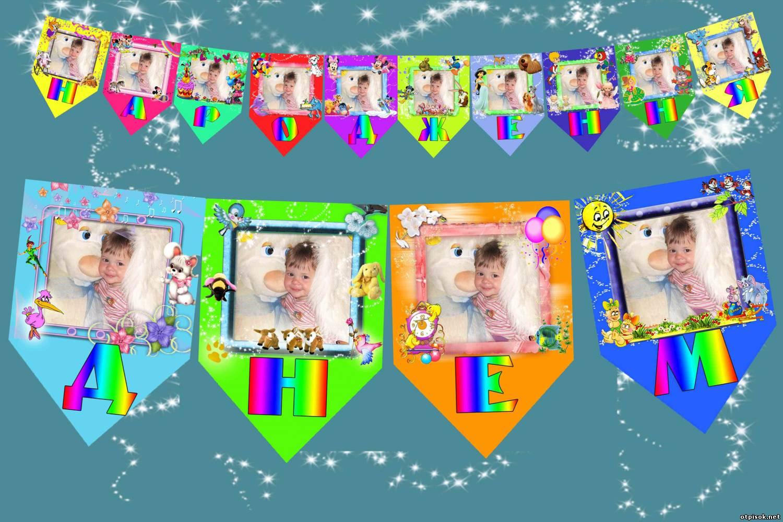 Гирлянда с днем рождения с фотографиями своими руками 431