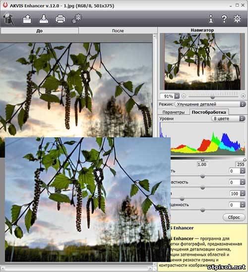 программы для улучшения резкости фотографий разберемся