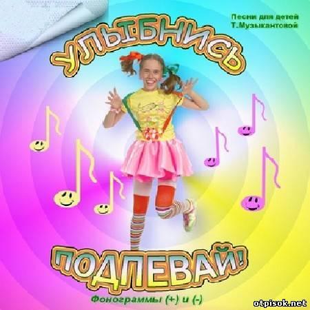 Скачать песни 10 лет ребенок