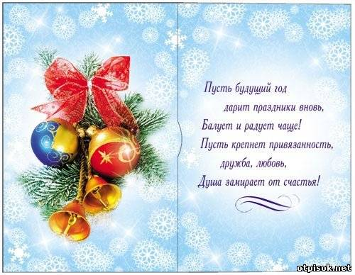Новогодние поздравление в виде открытки