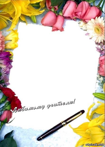 Шаблон для открытки ко дню учителя, днем рождения