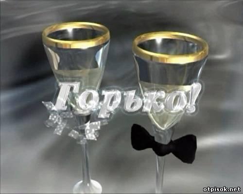 Поздравления с днём свадьбы горько